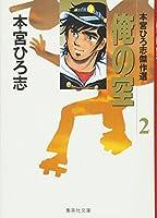 本宮ひろ志傑作選 俺の空 2 (集英社文庫(コミック版))