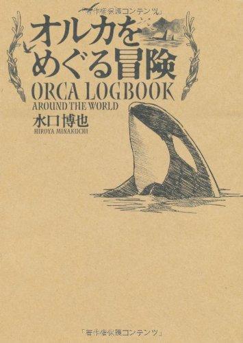 オルカをめぐる冒険の詳細を見る