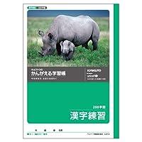 日本ノート(キョ かんがえる学習帳 漢字練習200字詰 2個セット