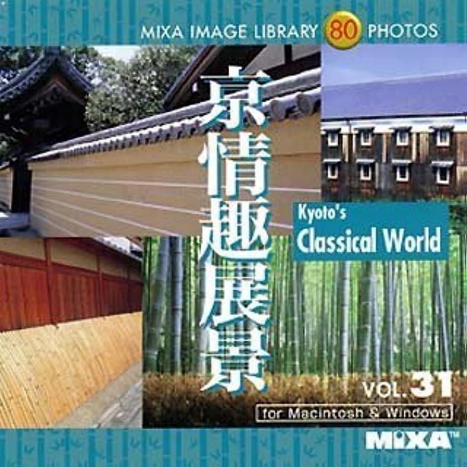 転用いらいらするもろいMIXA IMAGE LIBRARY Vol.31 京情趣展景