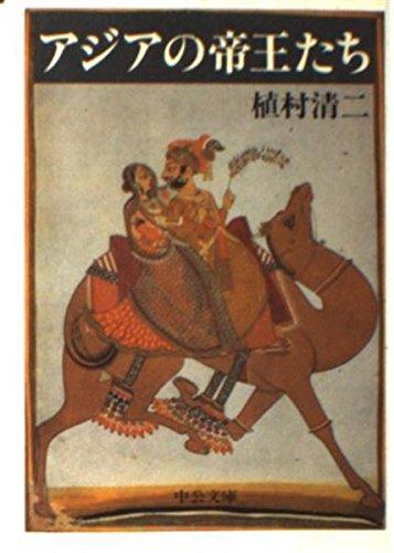 アジアの帝王たち (中公文庫)