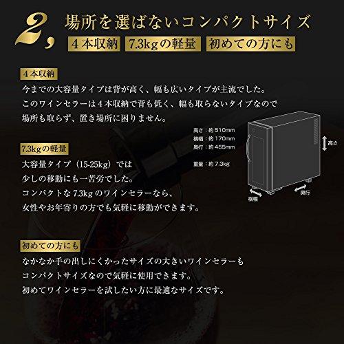 ベルソス ワインセラー 4本収納 タッチパネル式 VS-WC04