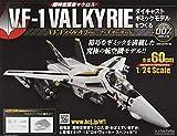マクロス VF-1 バルキリーをつくる(7) 2020年 3/25 号 [雑誌]