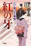 紅の牙~八丁堀つむじ風(八) 決定版~ (光文社文庫)