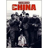 China: 1949-2009 (Chinese and English Edition)
