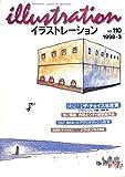 illustration (イラストレーション) 1998年 3月号 イザベル・テルボー 作田えつ子の銅版画 福井真一のアクリルガッシュ技法
