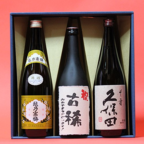 古稀〔こき〕(70歳)祝い おめでとうございます!日本酒本醸造+久保田千寿+越乃寒梅白720ml 3本ギフト箱 茶色クラフト紙ラッピング 祝古稀のし 飲み比べセット
