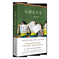 Learning Chinese Characters (Family Class of Chinese Characters) (Chinese Edition)