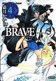 BRAVE10 4 (MFコミックス フラッパーシリーズ)
