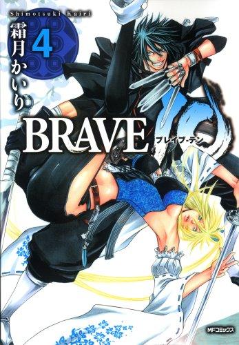 BRAVE10 4 (MFコミックス フラッパーシリーズ)の詳細を見る