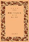 闇桜・うもれ木 他二篇 (岩波文庫)