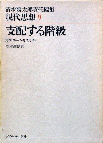 支配する階級 (1973年) (現代思想〈9 清水幾太郎責任編集〉)