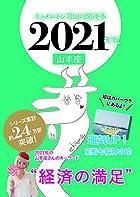 キャメレオン竹田の山羊座開運本 2021年版