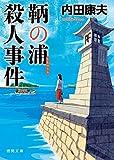 鞆の浦殺人事件 (徳間文庫)