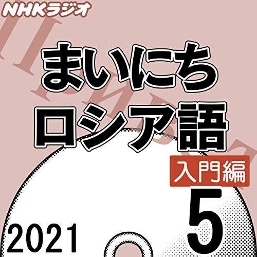 『NHK まいにちロシア語 入門編 2021年5月号』のカバーアート