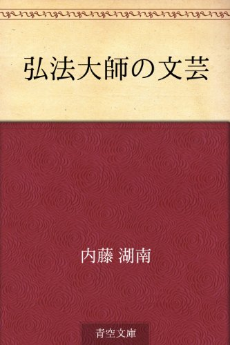 弘法大師の文芸の詳細を見る