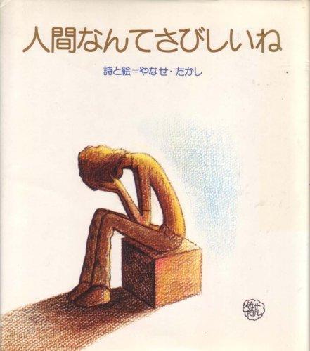 人間なんてさびしいね (1976年)