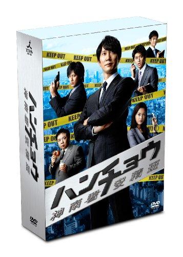 ハンチョウ~神南署安積班~ DVD-BOX