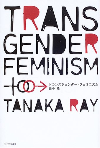 トランスジェンダー・フェミニズム [定価1600円+税 版元在庫有]