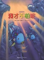 彩虹鱼系列 我才不怕呢