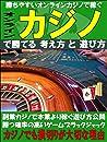 オンラインカジノで勝てる考え方遊び方【2020年】【副業】
