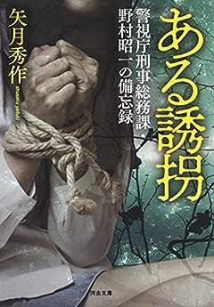ある誘拐: 警視庁刑事総務課・野村昭一の備忘録 (河出文庫)