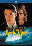 ハート・ブルー [DVD]