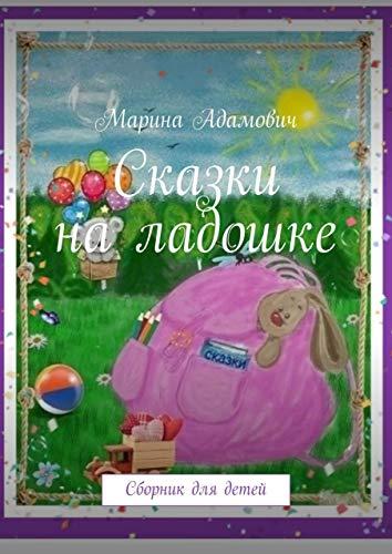 Сказки наладошке: Сборник для детей (Russian Edition)