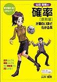 山本俊郎の確率原則編が面白いほどわかる本 (数学が面白いほどわかるシリーズ)
