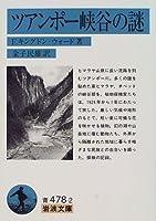 ツアンポー峡谷の謎 (岩波文庫)