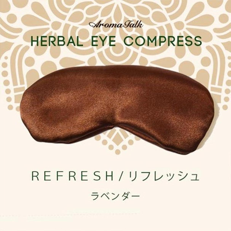 くるくる創始者ストレッチハーバルアイコンプレス「リフレッシュ」茶/ラベンダーの爽やかなリラックスできる香り