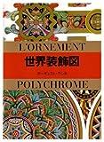 マールカラー文庫2  世界装飾図 (マールカラー文庫 (2))