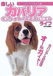楽しいカバリア・ライフ (すべてがわかる完全犬種マニュアル)[Amazon]