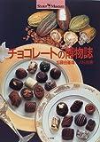 チョコレートの博物誌 (ショトル・ミュージアム)