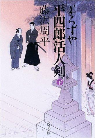 新装版 よろずや平四郎活人剣 (下) (文春文庫)