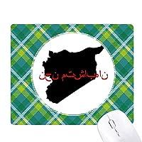 シリア語引用1 緑の格子のピクセルゴムのマウスパッド