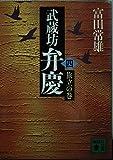 武蔵坊弁慶〈4〉旅立の巻 (講談社文庫)