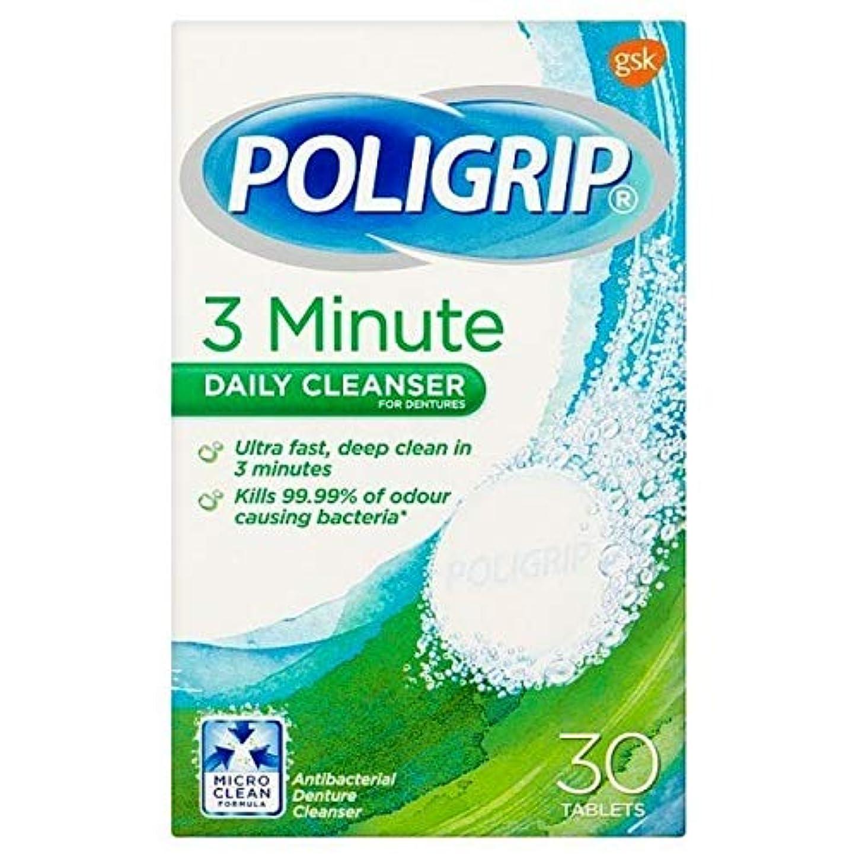 ネクタイ死にかけている暫定の[Poligrip] Poligrip 3分のクレンザー30Pk - Poligrip 3 Minute Cleanser 30pk [並行輸入品]