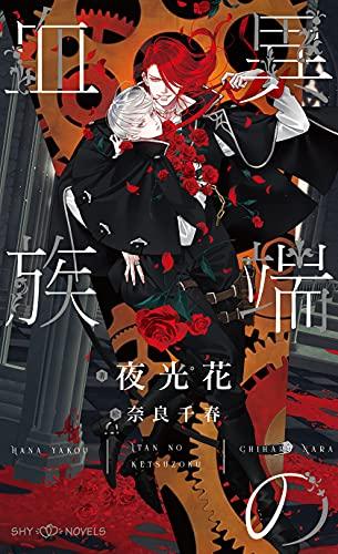 異端の血族(仮) (SHYノベルス360)