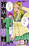 斉木楠雄のΨ難 17 (ジャンプコミックス)