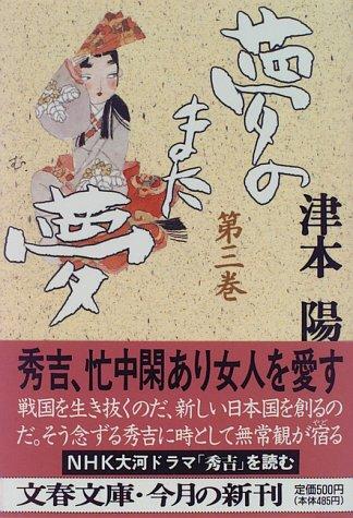夢のまた夢(三) (文春文庫)