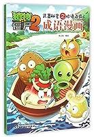 成语漫画(5)/植物大战僵尸2武器秘密之妙语连珠