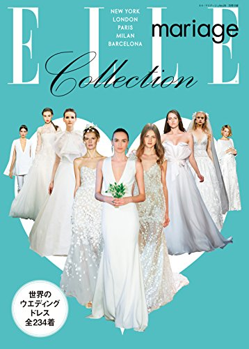 『ELLE mariage No.28 (FG MOOK)』の1枚目の画像