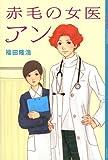 赤毛の女医 アン (YA! ENTERTAINMENT)