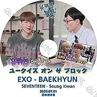 K-POP DVD EXO べッキョン ユークイズ オン ザ ブロック 2020.07.01 日本語字幕 EXO BAEKHYUN, SEVENTEEN スングァン EXO KPOP DVD