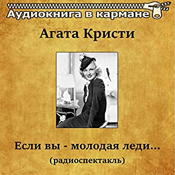 Агата Кристи - Если Вы - молодая леди…(радиоспектакль)