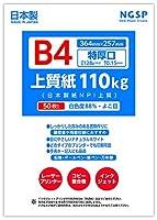 【特厚口】B4 上質紙 110kg (日本製紙NPI上質) (B4 50枚)