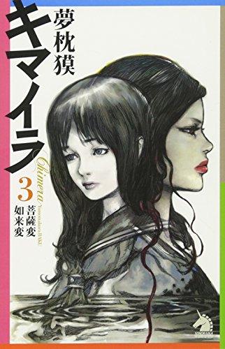 キマイラ 3 菩薩変・如来変 (ソノラマノベルス)の詳細を見る