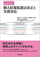 51B1Wmg02rL. SL200  - 個人情報保護オフィサー検定 01