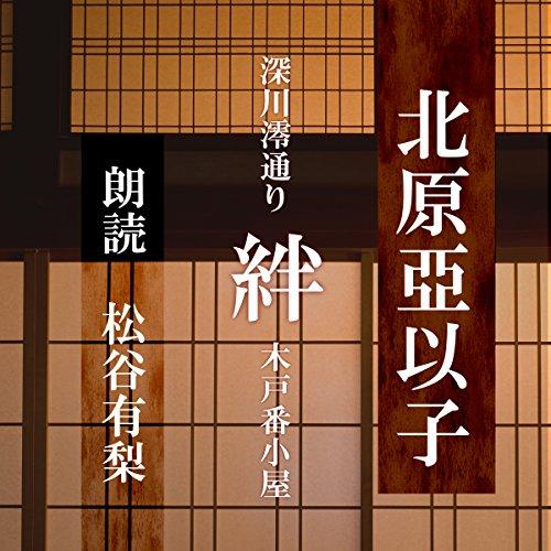 『絆 (深川澪通り木戸番小屋)』のカバーアート